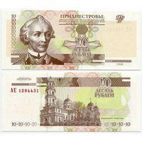 Приднестровье. 10 рублей (образца 2000 года, P36, UNC) [серия AЕ]