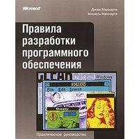 Маккарти. Правила разработки программного обеспечения (+ CD-ROM)