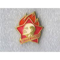 СССР Значёк пионера