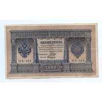 1 рубль 1898 г. Шипов - Быков (НВ-464)