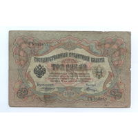 3 рубля 1905 г. Коншин - Шагин  (  СЪ 355057)
