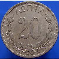 Греция 20 лепта 1894 (2-36)