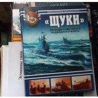 Щуки легенды советского подводного флота.