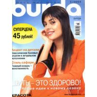 Журнал BURDA MODEN 2004 3 на русском языке. С выкройками