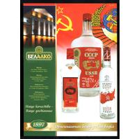 Рекламка БЕЛАЛКО СССР люкс