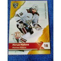 Метью Майоне -  11 сезон КХЛ.