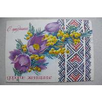 Плаксин А., С праздником, дорогие женщины! 1978, подписана.
