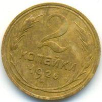002 2 копейки 1926 года.