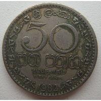 Шри-Ланка 50 центов 1982 г.