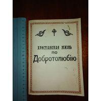 Христианская жизнь по Добротолюбию 1930 год. Город Харбинь. Переиздана в 1972 году в США