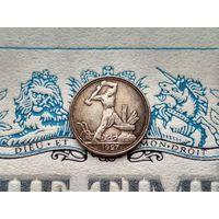 Монета СССР, 50 копеек (полтинник) 1927.