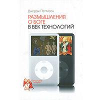 Джордж Пэттисон. Размышления о Боге в век технологий.