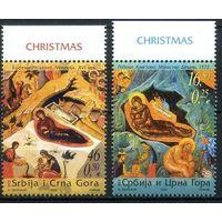 Сербия 2005 Искусство, Живопись, Рождество, Религия **
