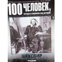 DE AGOSTINI 100 человек которые изменили ход истории 5 ШЕКСПИР