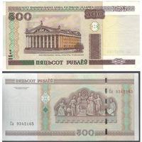 W: Беларусь 500 рублей 2000 / Са 9342165 / модификация 2011 года