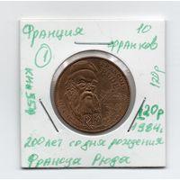 Франция 10 франков 1984 год, 200 лет со дня рождения Франсуа Рюда - 1