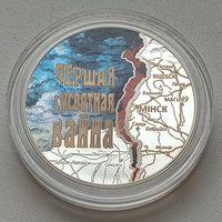20 рублей 2014 Первая мировая война Серебро #BelCoinArt