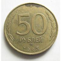 Россия 50 рублей 1993 ММД немагнитная
