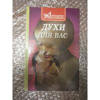 Духи для Вас . Книга-каталог о парфюмерии