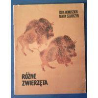 Разные звери. На польском языке. Рисунки Н. Чарушина