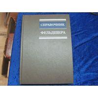 Справочник фельдшера. 1983 г.