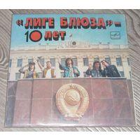 """Лига Блюза -  """"Лиге Блюза"""" - 10 Лет  ( EP, 7"""" )"""