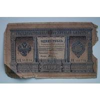 Распродажа ,1 рубль 1898 Плеске- Соболь