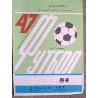 1984 год Динамо Минск--СКА Ростов-на-Дону
