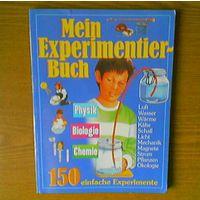 """Книга """"Mein Experimentier-Buch. 150 einfache Experimente aus Physik, Chemie und Biologie"""" - Rainer Kothe. (150 экспериментов по физике, биологии и химии в картинках на немецком языке). Nurnberg.1986г."""