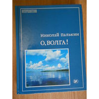Палькин Н. О, Волга.