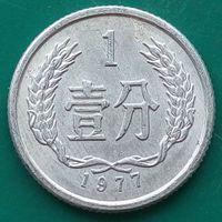 1 фынь 1977 КИТАЙ