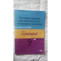 Тестовые задания для тематического и итогового контроля. Геометрия. 9 класс (с ответами)