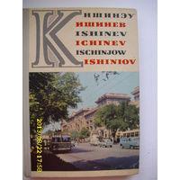 Путеводитель Кишинёв 60-е годы + 2 буклета