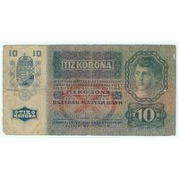 Австро-Венгрия, 10 крон 1915 год.