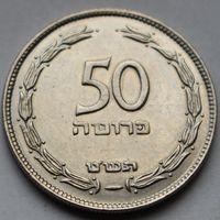 Израиль, 50 прута 1949 г ( гурт рубчатый, не магнит )