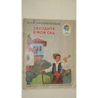 """А.Разцветников""""Заходите в мой сад""""/2"""