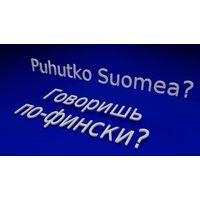 Финский язык - подборка лучших учебных пособий и аудиокурсов