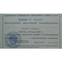 5 Рублей -купон- ВЕРХОВНЫЙ СОВЕТ СССР -*-выплата к медалям-