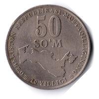 Узбекистан. 50 сумов. 2001 г. 10 лет независимости Узбекистана