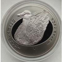 Серый гусь. Птица года, 1 рубль 2009