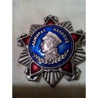 Орден НАХИМОВА 2ст
