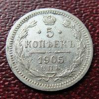 5 копеек 1905 года. C рубля!