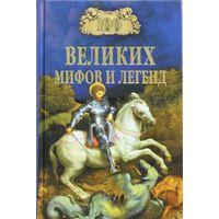 Муравьева Татьяна - 100 великих мифов и легенд