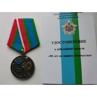 """Юбилейная медаль"""" 90 лет на защите Отечества""""!!!"""