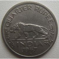 Индия 1/4 рупии 1947 г. (d)