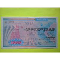 Сертификат сбербанка Украины на 2000000 карб. 1992 года