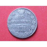 10 копеек 1839 СПБ НГ серебро