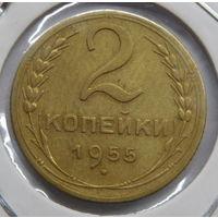 2 копейки 1955 г  (5)