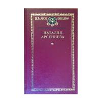 """Наталля Арсеннева, серыя """"Беларускi кнiгазбор"""" (2002)"""