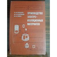 Производство электро-изоляционных материалов 1976 г
